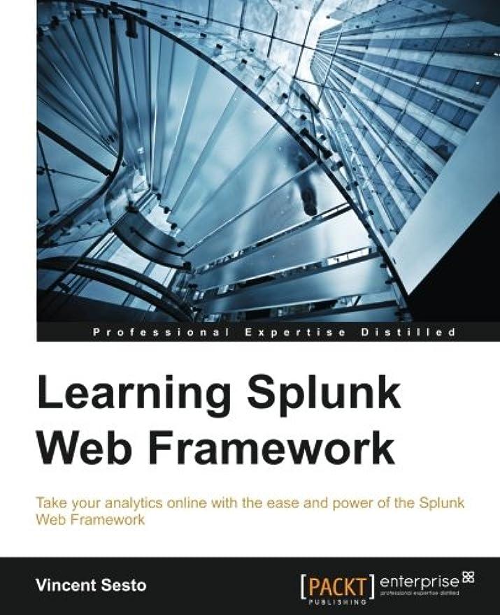 設計電気的放つLearning Splunk Web Framework