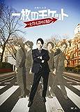 演劇女子部「一枚のチケット~ビートルズがやってくる~」[DVD]