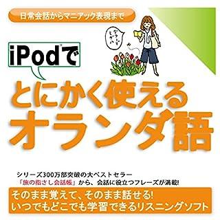 iPodでとにかく使えるオランダ語-日常会話からマニアック表現まで                   著者:                                                                                                                                 情報センター出版局:編                               ナレーター:                                                                                                                                 早坂 美紀,                                                                                        Jenifer Partodikromo                      再生時間: 3 時間  44 分     レビューはまだありません。     総合評価 0.0