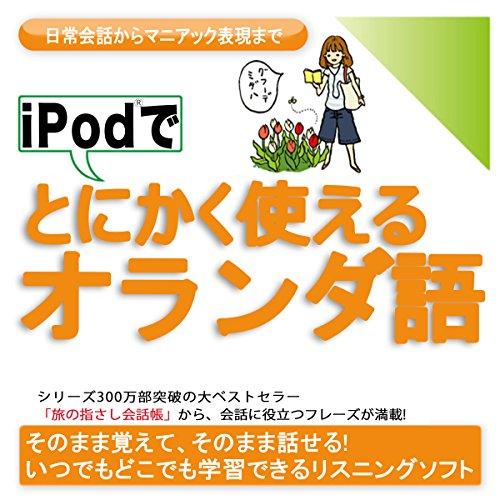 iPodでとにかく使えるオランダ語-日常会話からマニアック表現まで | 情報センター出版局:編