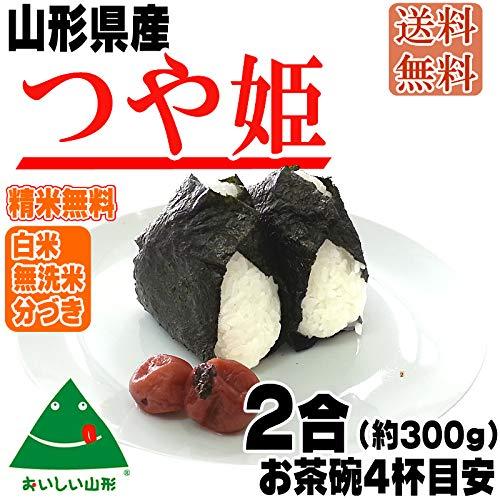 山形県産 つや姫 令和2年度産 メール便 2合(約300g) (玄米)