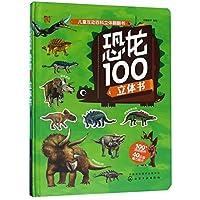 恐龙100立体书