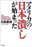 アメリカの日本潰しが始まった