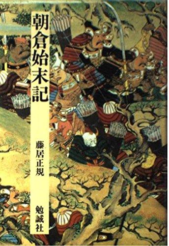 朝倉始末記 (日本合戦騒動叢書)