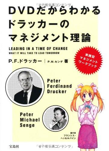 DVDだからわかる ドラッカーのマネジメント理論~実践型マネジメントワークブック (DVD付)