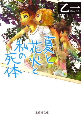 夏と花火と私の死体 (集英社文庫)