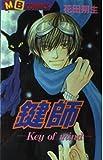 鍵師 1 (MBコミックス)