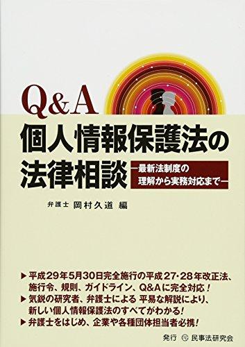 Q&A個人情報保護法の法律相談―最新法制度の理解から実務対応まで