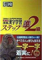 漢検 準2級