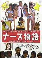 ナース物語 take2 [DVD]