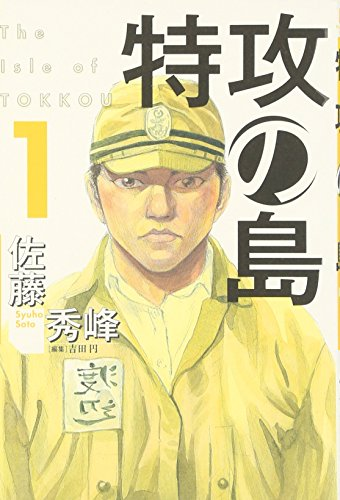 特攻の島 1 (芳文社コミックス)の詳細を見る