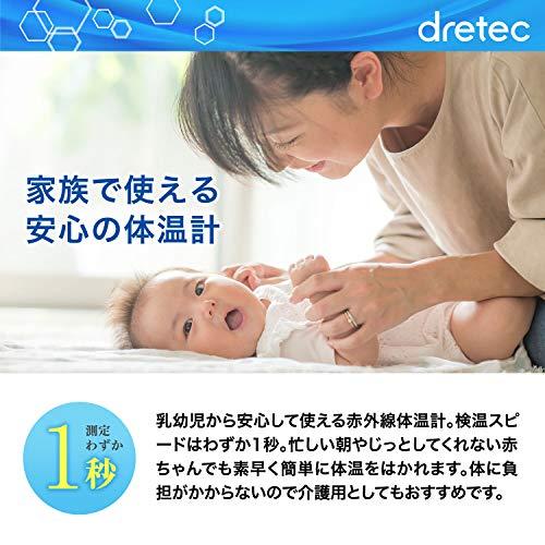 dretec(ドリテック)体温計非接触電子測定検温時間1秒赤ちゃんベビーホワイト使用環境温度:10〜40℃