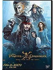 パイレーツ・オブ・カリビアン/最後の海賊 [DVD]