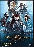 パイレーツ・オブ・カリビアン/最後の海賊[DVD]