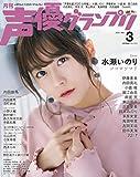 声優グランプリ 2020年 03 月号 [雑誌]