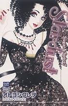 Star Dust―Sugar&Spice 7 (カルト・コミックス sweetセレクション)