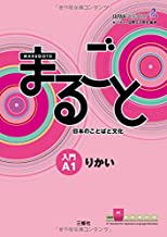 Marugoto: Japanese language and culture Starter A1 Coursebook for communicative language competences / まるごと 日本のことばと文化 入門 A1 りかい (JF Standard coursebook / JF日本語教育スタンダード準拠コースブック)