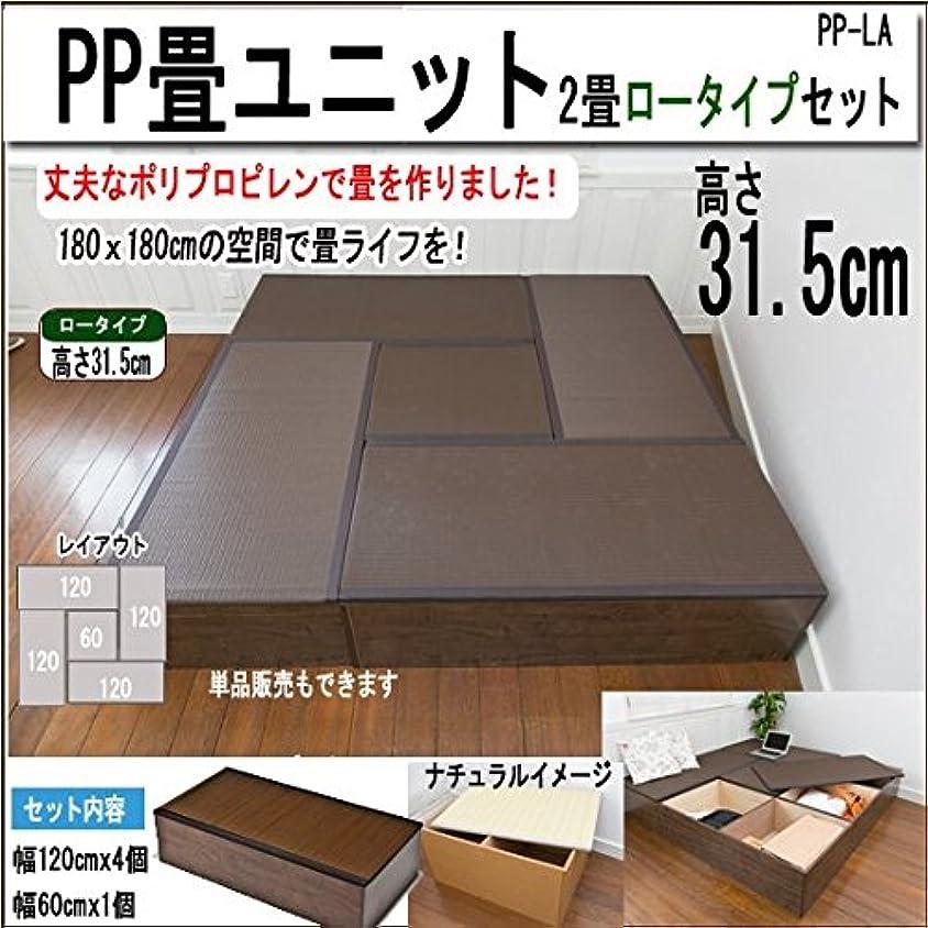 増加するきゅうり氷PP畳ユニット(2畳分) ロータイプ5点セット(PP-LA) (ナチュラル)