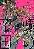 蟻の帝国 (1) (ウィングス・コミックス)