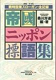 帝国ニッポン標語集―戦時国策スローガン・全記録