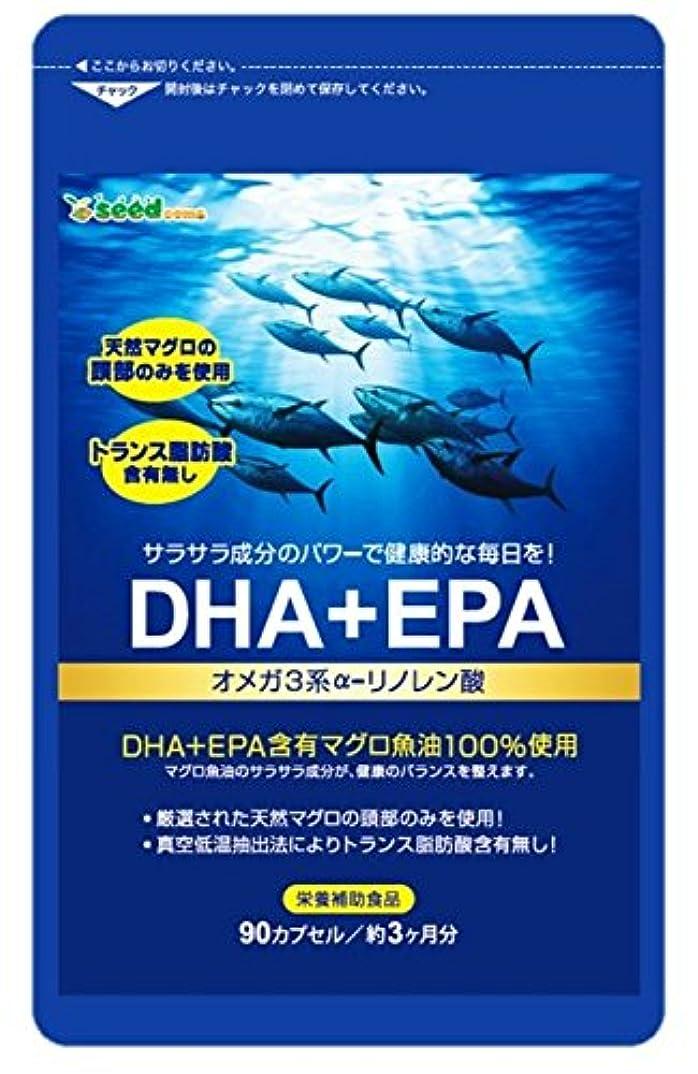コミュニティ成長する体操選手DHA + EPA 約3ヶ月分/90粒 (オメガ系 α-リノレン酸) ビンチョウマグロの頭部のみを贅沢に使用!トランス脂肪酸 0mg