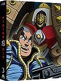 ゲッターロボ アーク 3 (特装限定版) [Blu-ray]