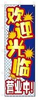 のぼり旗 中国語 いらっしゃいませ 営業中 (W600×H1800)