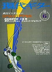 現代ギター 1999年6月号
