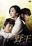 野王~愛と欲望の果て~ DVD BOX I[DVD]