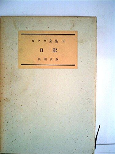 カフカ全集〈第6巻〉日記 (1959年)