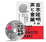 吉本隆明の声と言葉。〜その講演を立ち聞きする74分〜 (Hobonichi books)