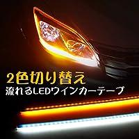 SUPAREE 流れるウインカー LEDシーケンシャルウインカー 点滅ウインカー 60cm ディライト/ウインカー 連動機能つき LEDウインカー カット可能 12V 防水 取り付け簡単 2本セット 1年保証