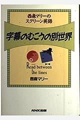 字幕のむこうの別世界―西森マリーのスクリーン英語 単行本