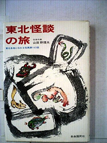 東北怪談の旅 (1974年)