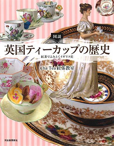 図説 英国ティーカップの歴史 増補新装版: 紅茶でよみとくイギリス史 (ふくろうの本/世界の文化)