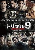 トリプル9 裏切りのコード[DVD]