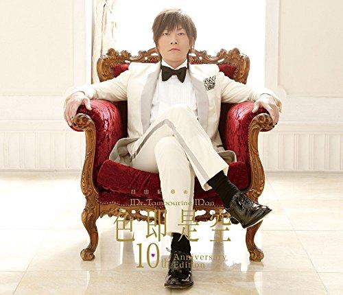 Kisho Taniyama No Mr.Tambourine Man - DJCD Shikisoku Zekuu 10Th Anniversary Edition (CD+2DVDS) [Japan CD] FFCV-51