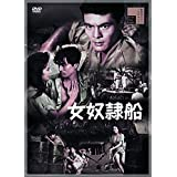 女奴隷船 [DVD]