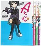 Aチャンネル コミック 1-4巻セット (まんがタイムKRコミックス)