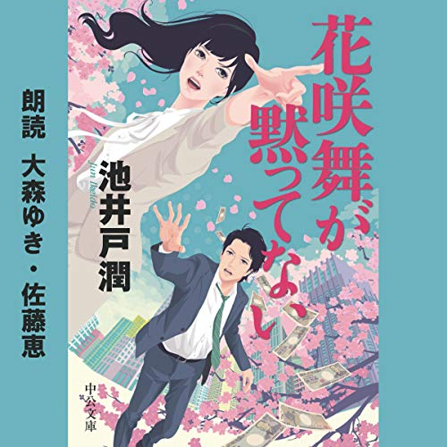 『花咲舞が黙ってない』のカバーアート