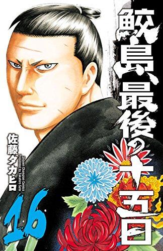 鮫島、最後の十五日 16 (少年チャンピオン・コミックス) - 佐藤タカヒロ