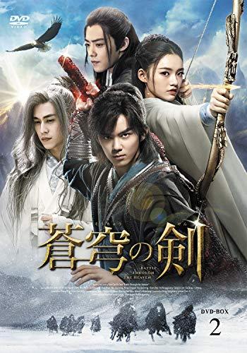 蒼穹の剣DVD-BOX2
