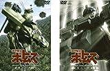装甲騎兵ボトムズ 赫奕たる異端 全2巻セット レンタル落ち DVD
