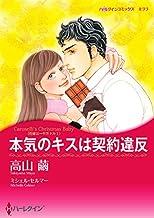 本気のキスは契約違反 花嫁は一千万ドル (ハーレクインコミックス)