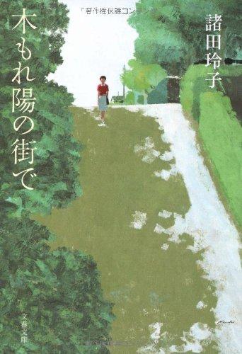 木もれ陽の街で (文春文庫)