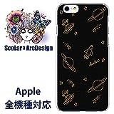 スカラー iPhone8 50289 デザイン スマホ ケース カバー UFO ロケット 土星 星 アイコン かわいいデザイン ファッションブランド UV印刷