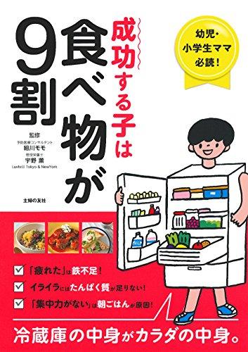 成功する子は食べ物が9割 ー 幼児・小学生ママ必読!  冷蔵庫の中身がカラダの中身。