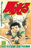 風光る(23) (月刊少年マガジンコミックス)