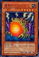 【シングルカード】遊戯王 激昂のムカムカ SOD-JP031 ノーマル
