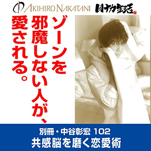 『別冊・中谷彰宏102「ゾーンを邪魔しない人が、愛される。」』のカバーアート